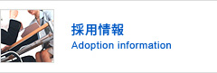 採用情報 Adoption information